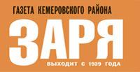 Газета Кемеровского района
